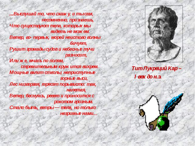 Тит Лукреций Кар – I век до н.э. ...Выслушай то, что скажу, и ты сам, несомне...