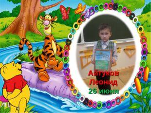 Айтуков Леонид 26 июня