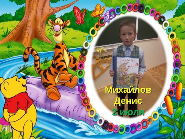 Михайлов Денис 2 июля