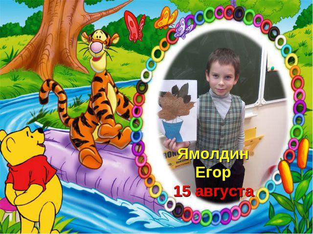 Ямолдин Егор 15 августа