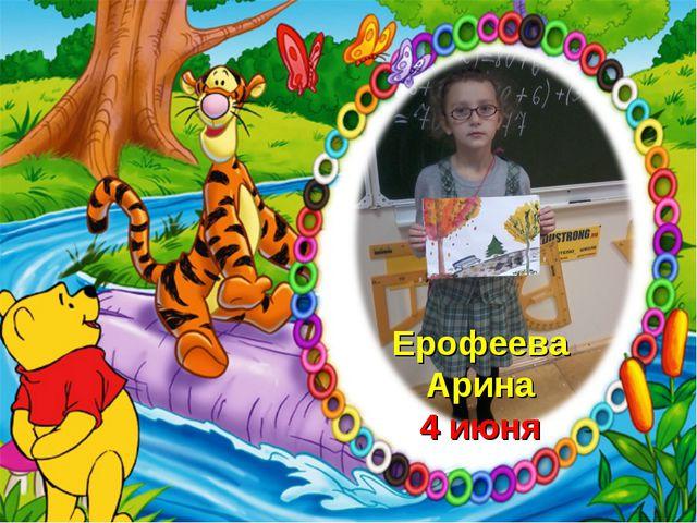 Ерофеева Арина 4 июня