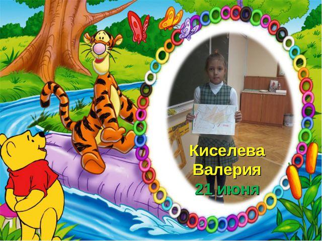 Киселева Валерия 21 июня