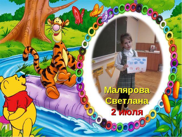 Малярова Светлана 2 июля