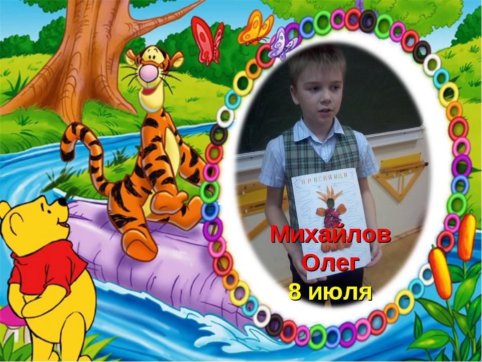 Михайлов Олег 8 июля