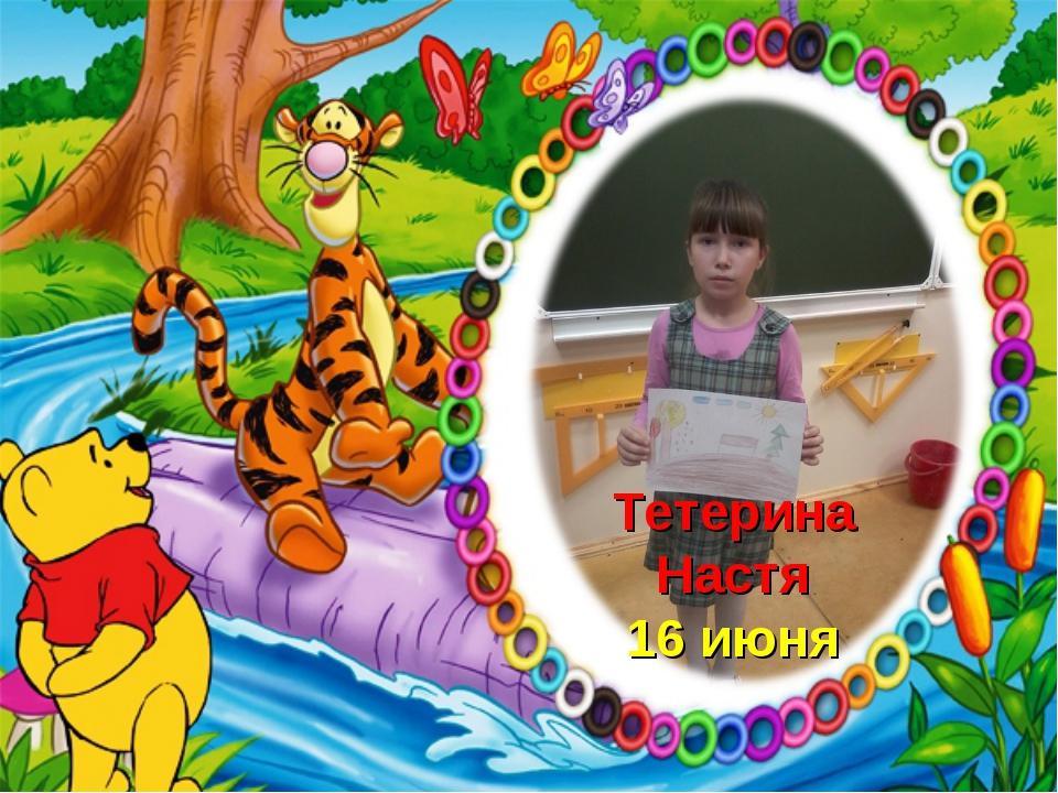Тетерина Настя 16 июня