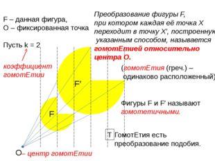 Задача. Постройте отрезок (треугольник), гомотетичный данному относительно це
