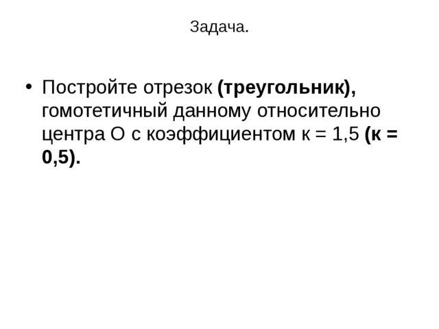 Домашнее задание: п. 100, 101 – учить, вопросы 1,2,4 стр. 155, ТПО № 2 (б,г),...