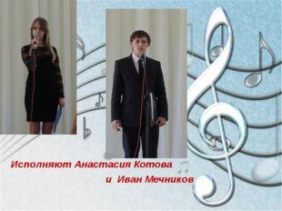 Исполняют Анастасия Котова и Иван Мечников