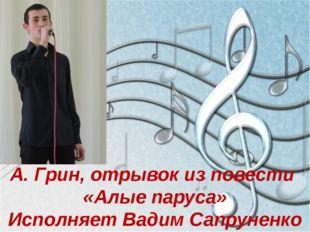 А. Грин, отрывок из повести «Алые паруса» Исполняет Вадим Сапруненко