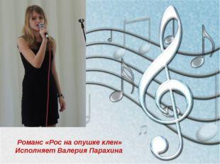Романс «Рос на опушке клен» Исполняет Валерия Парахина