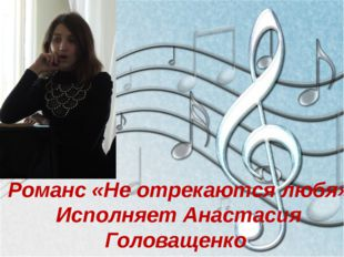 Романс «Не отрекаются любя» Исполняет Анастасия Головащенко
