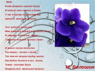 Майе Когда февраль чернит бугор И талый снег синеет в балке, У нас в Крыму п