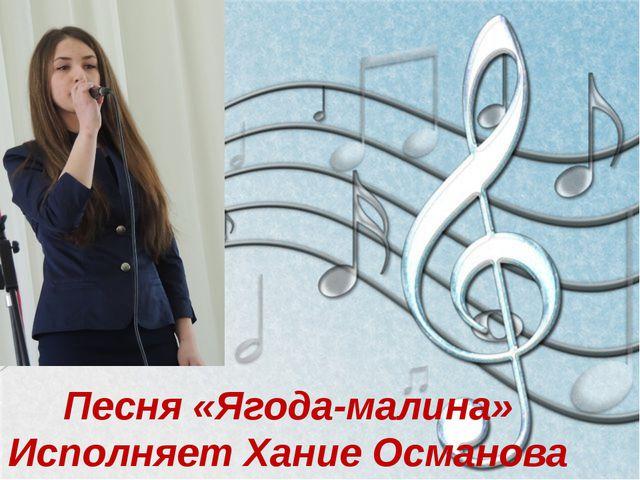 Песня «Ягода-малина» Исполняет Хание Османова