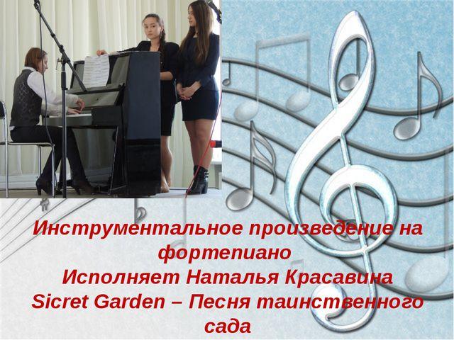 Инструментальное произведение на фортепиано Исполняет Наталья Красавина Sicre...