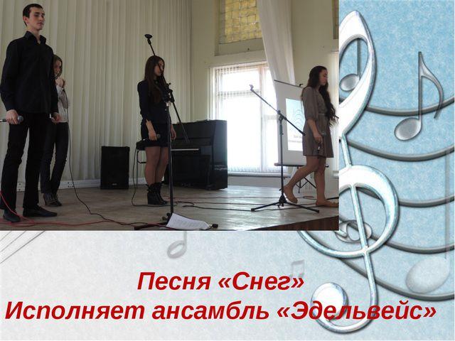 Песня «Снег» Исполняет ансамбль «Эдельвейс»