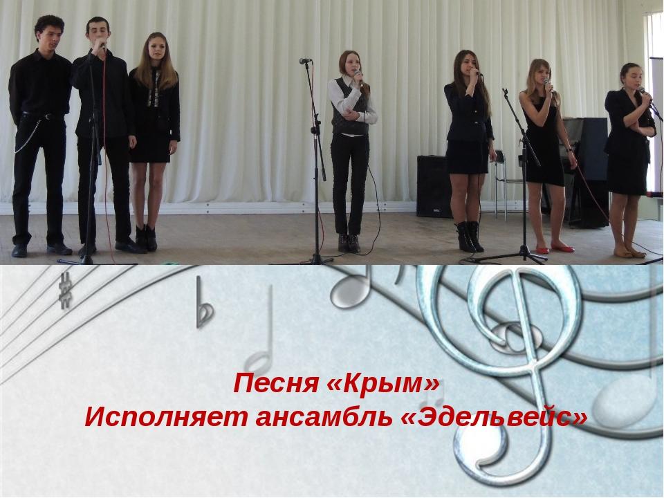 Песня «Крым» Исполняет ансамбль «Эдельвейс»