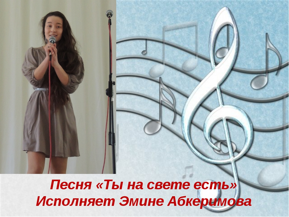 Песня «Ты на свете есть» Исполняет Эмине Абкеримова