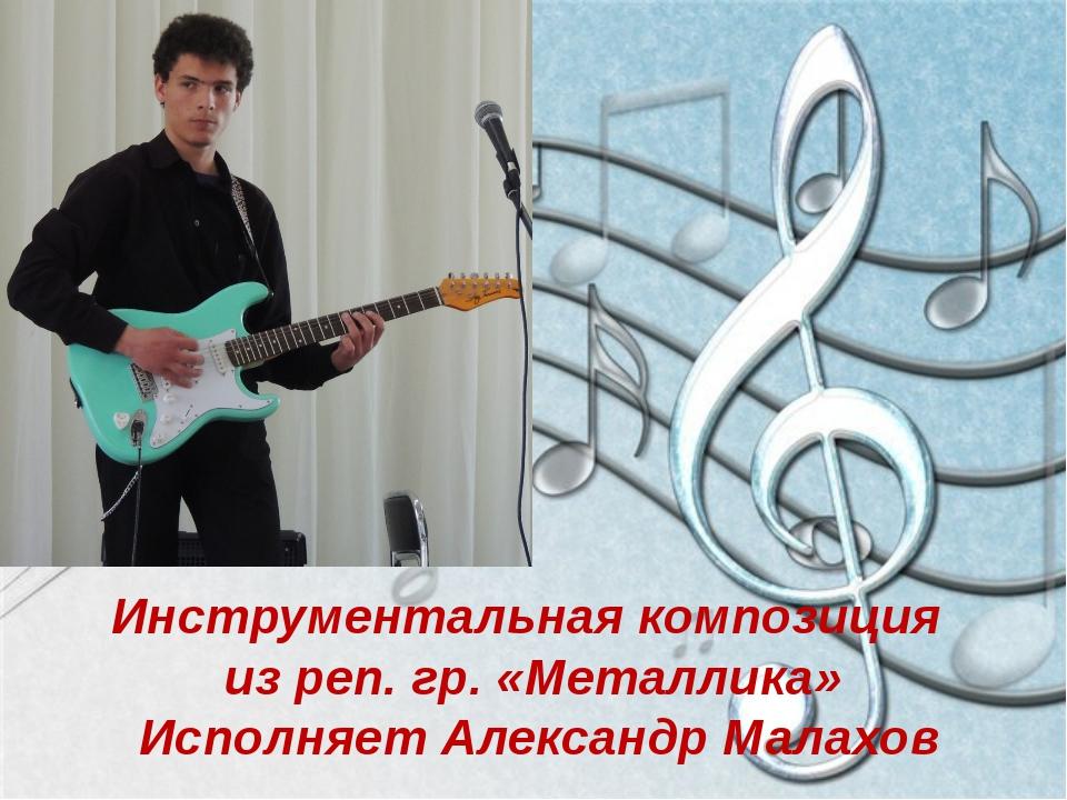 Инструментальная композиция из реп. гр. «Металлика» Исполняет Александр Малахов