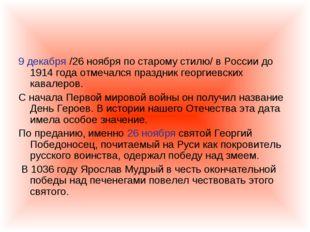 9 декабря /26 ноября по старому стилю/ в России до 1914 года отмечался праздн