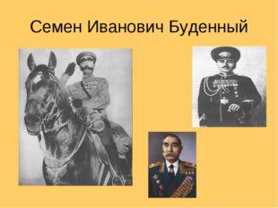 Семен Иванович Буденный