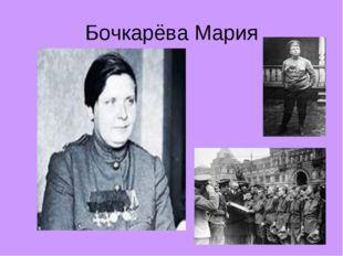 Бочкарёва Мария
