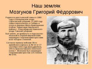 Наш земляк Мозгунов Григорий Фёдорович Родился в крестьянской семье в 1880 го