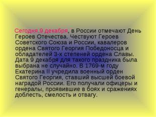 Сегодня,9 декабря, в России отмечают День Героев Отечества. Чествуют Героев