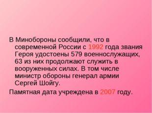 В Минобороны сообщили, что в современной России с 1992 года звания Героя удо