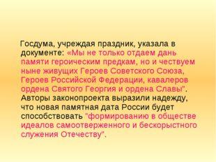Госдума, учреждая праздник, указала в документе: «Мы не только отдаем дань п