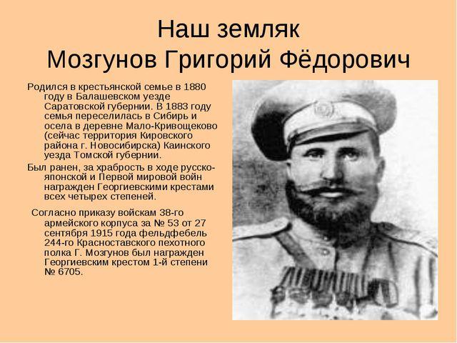 Наш земляк Мозгунов Григорий Фёдорович Родился в крестьянской семье в 1880 го...