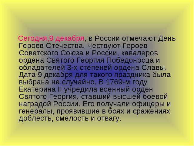Сегодня,9 декабря, в России отмечают День Героев Отечества. Чествуют Героев...