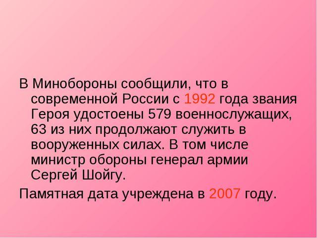 В Минобороны сообщили, что в современной России с 1992 года звания Героя удо...