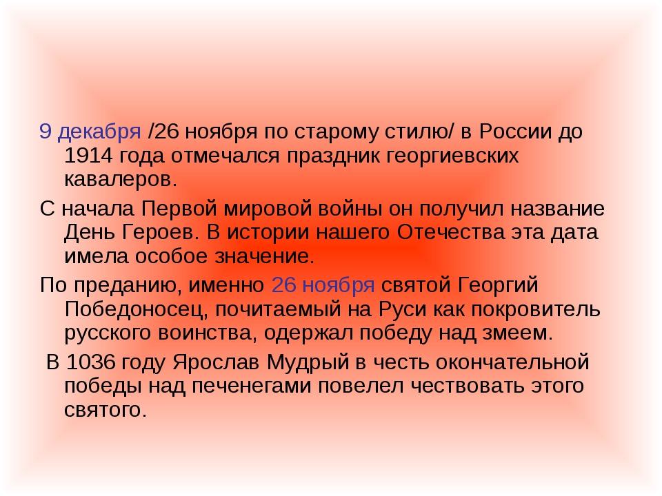 9 декабря /26 ноября по старому стилю/ в России до 1914 года отмечался праздн...
