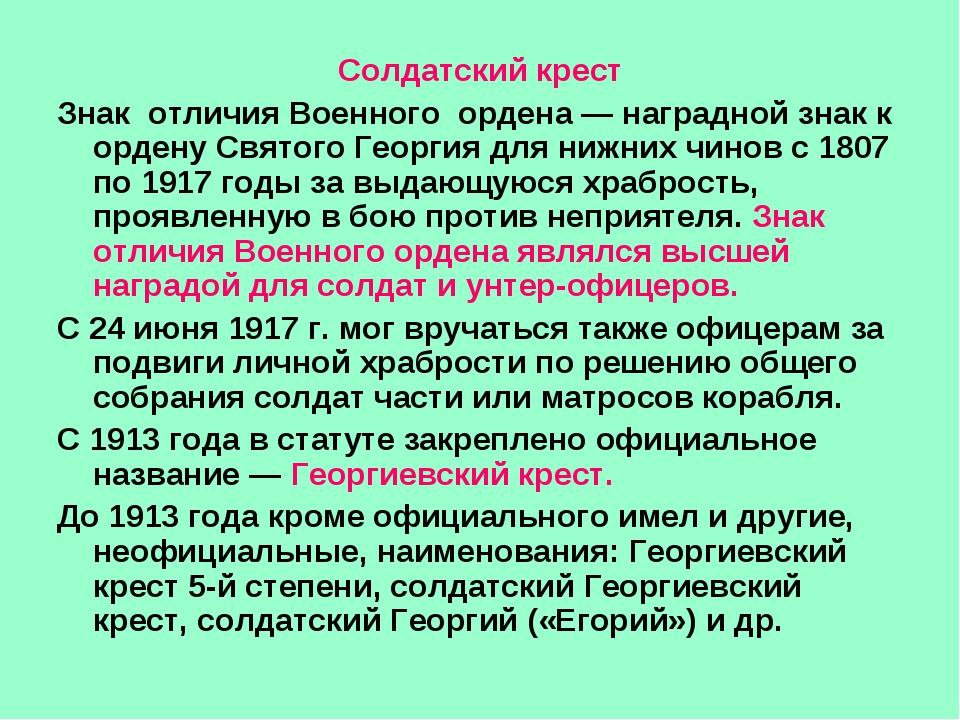 Солдатский крест Знак отличия Военного ордена — наградной знак к ордену Свято...