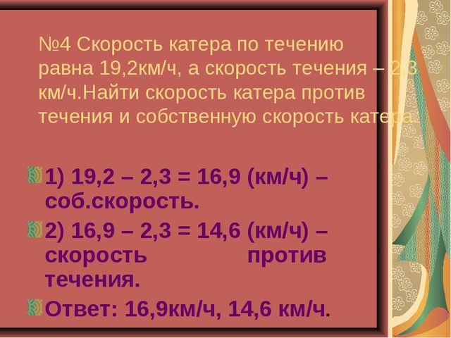 №4 Скорость катера по течению равна 19,2км/ч, а скорость течения – 2,3 км/ч.Н...