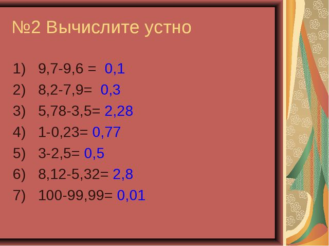 №2 Вычислите устно 1) 9,7-9,6 = 0,1 2) 8,2-7,9= 0,3 3) 5,78-3,5= 2,28 4) 1-0,...