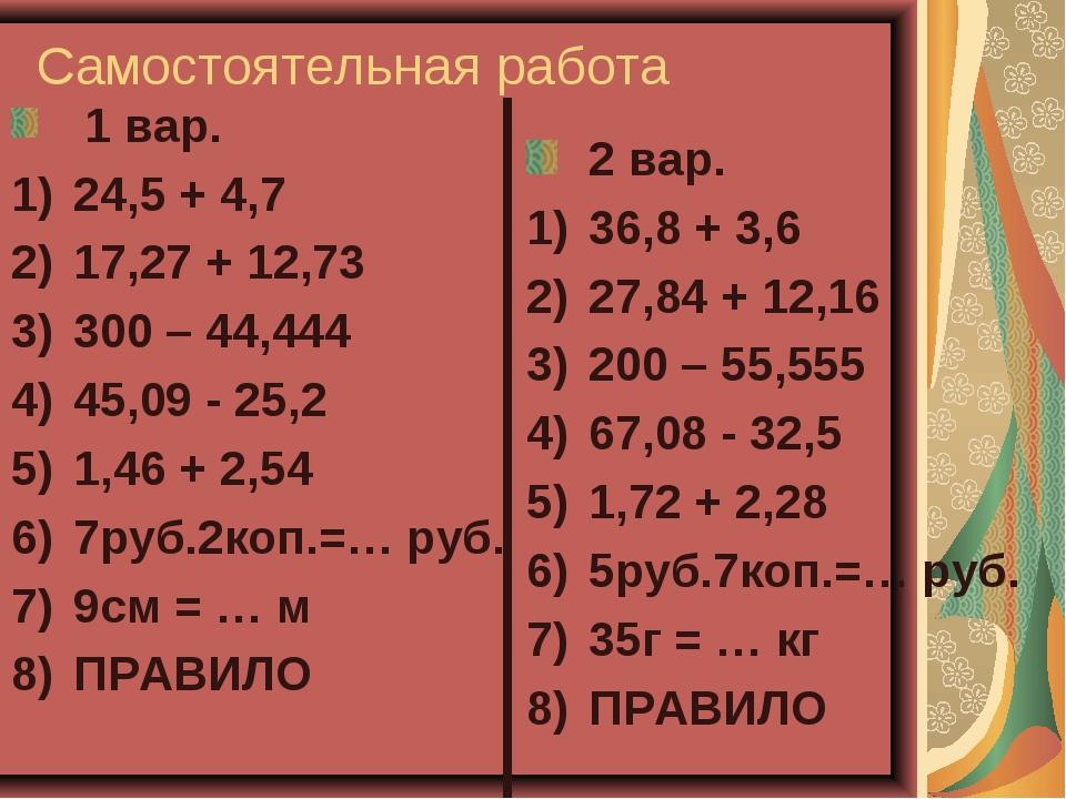 Самостоятельная работа 1 вар. 24,5 + 4,7 17,27 + 12,73 300 – 44,444 45,09 - 2...