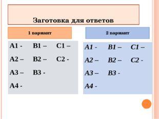 Заготовка для ответов 1 вариант 2 вариант А1 - В1 – С1 – А2 – В2 – С2 - А3 –