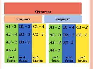 Ответы 1 вариант 2 вариант А1 - 3 В1 – 3 С1 – 4 А2 – 4 В2 – 1 С2 - 2 А3 – 2 В