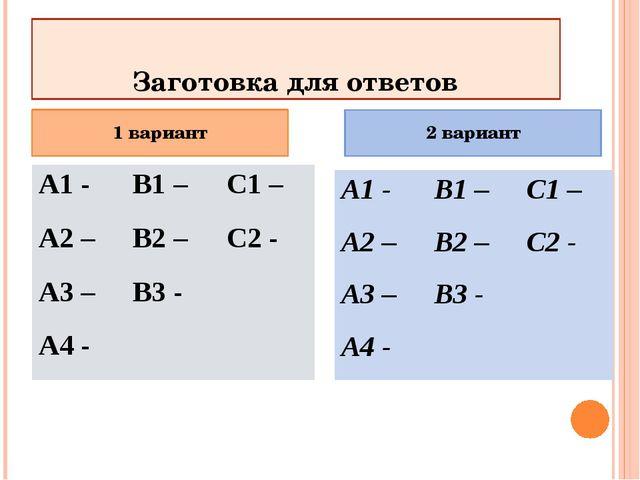 Заготовка для ответов 1 вариант 2 вариант А1 - В1 – С1 – А2 – В2 – С2 - А3 –...