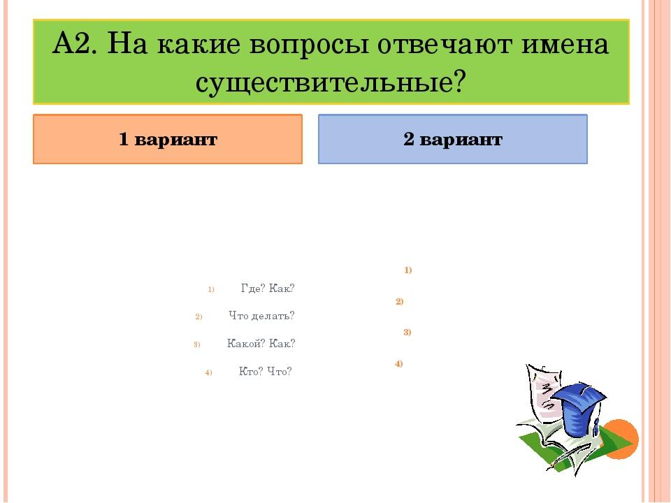 А2. На какие вопросы отвечают имена существительные? Где? Как? Что делать? Ка...