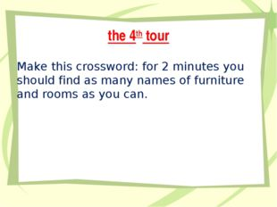 the 4th tour Make this crossword: for 2 minutes you should find as many names