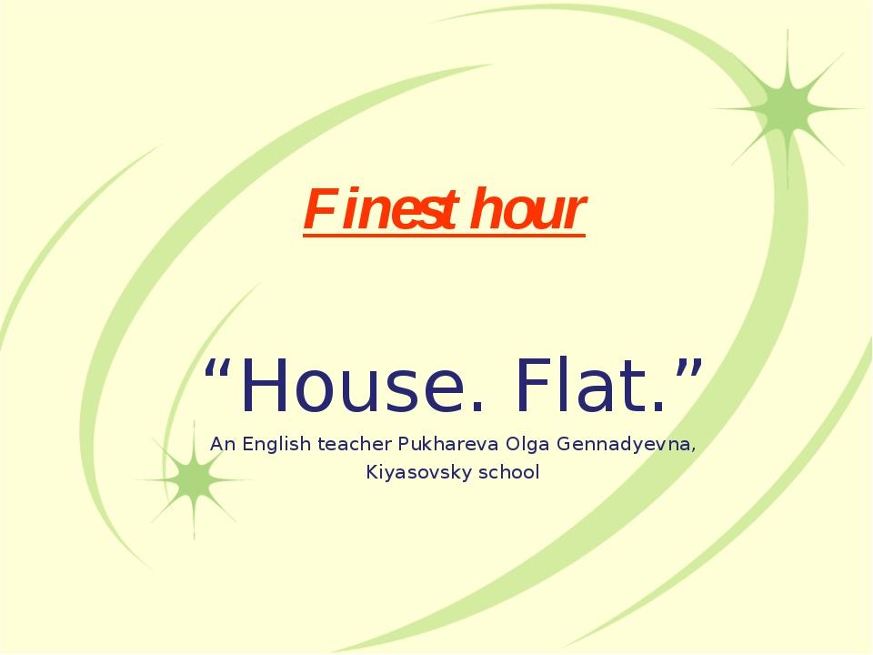 "Finest hour ""House. Flat."" An English teacher Pukhareva Olga Gennadyevna, Ki..."