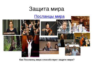 Защита мира Посланцы мира Как Посланец мира способствует защите мира?