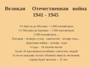 Великая Отечественная война 1941 - 1945 От Бреста до Москвы – 1 000 километро