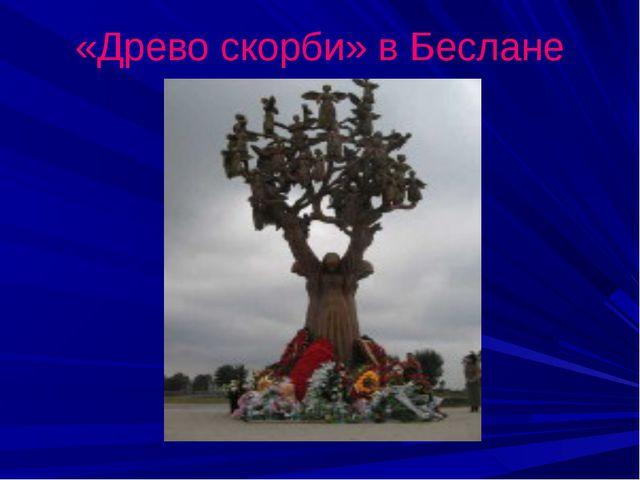 «Древо скорби» в Беслане