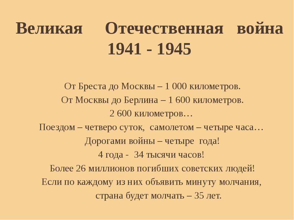 Великая Отечественная война 1941 - 1945 От Бреста до Москвы – 1 000 километро...