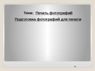 Тема: Печать фотографий Подготовка фотографий для печати
