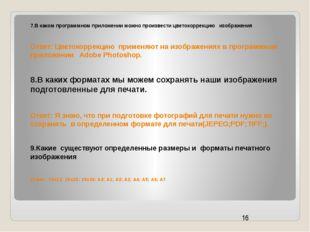 7.В каком программном приложении можно произвести цветокоррекцию изображения