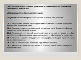 Цели занятия: Формирование предметных компетенций по подготовке изображений д